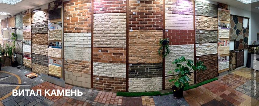 Облицовочная плитка для фасадов, цоколей, внутренней отделки